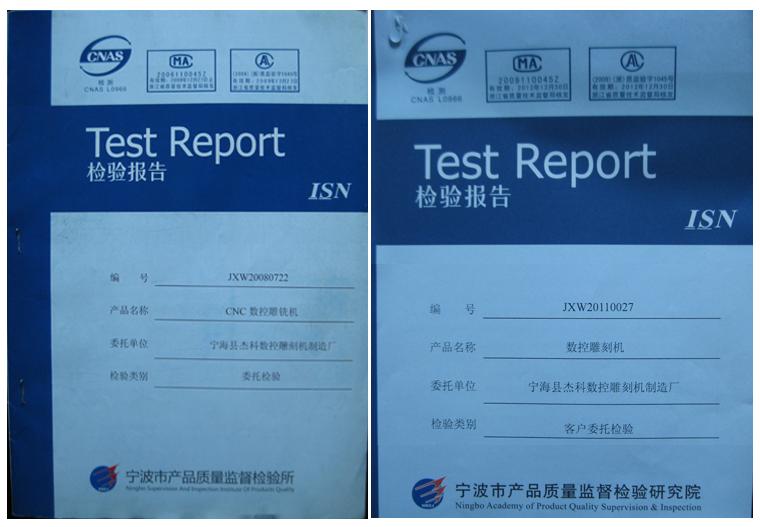 宁海县一帆数控机械有限公司荣誉证书
