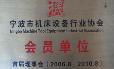 宁波市机床设备行业协会会员单位