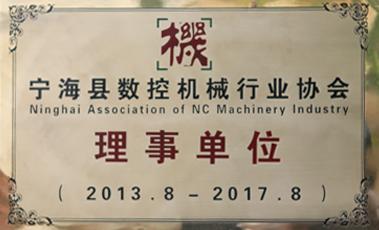 宁海县数控机械行业协会理事单位